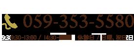 059-353-5580