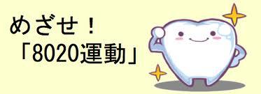 三重県歯科医師会 8020運動.jpg