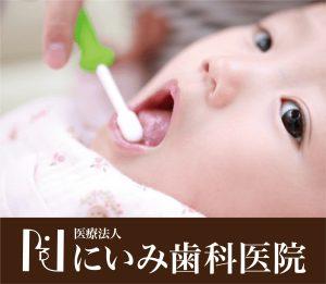 三重県四日市_にいみ歯科医院_乳歯歯磨き