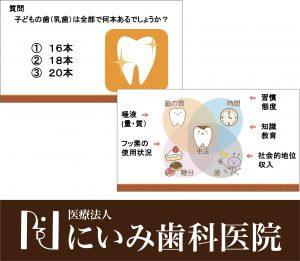 三重県四日市_にいみ歯科医院_講演2