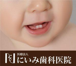 三重県四日市_にいみ歯科医院_乳歯