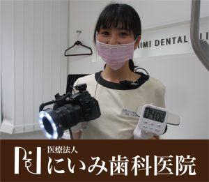 三重県四日市_にいみ歯科医院_歯科衛生士_帖佐