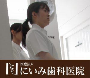 三重県四日市_にいみ歯科医院_歯科医師_平野.jpg