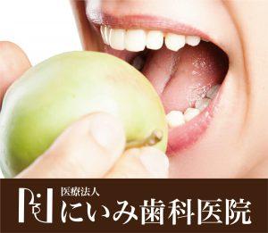 三重県四日市_にいみ歯科医院_アンチエイジング3
