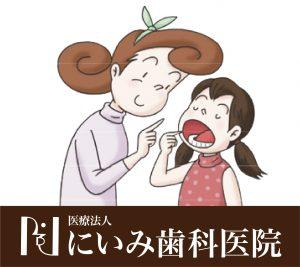 三重県四日市_にいみ歯科医院_食育について12