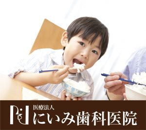 三重県四日市_にいみ歯科医院_食育について6