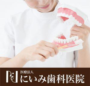 三重県四日市_にいみ歯科医院_生活習慣病2